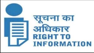 up rti online form 2020