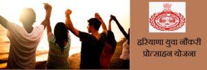 haryana yuva naukari protsahan yojana 2021