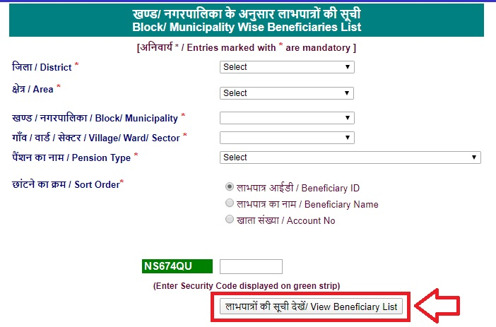 view beneficiary list