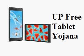 up free tablet yojana 2021 online registration form