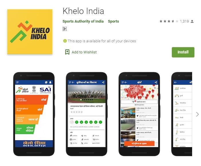khelo india mobile app download