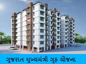 gujarat mukhyamantri gruh yojana 2021 application form