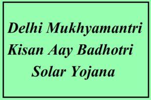 delhi mukhyamantri kisan aay badhotri solar yojana 2021